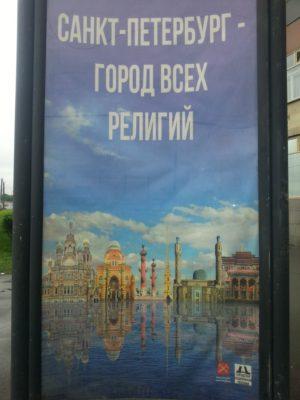 Санкт-Петербург город всех религий