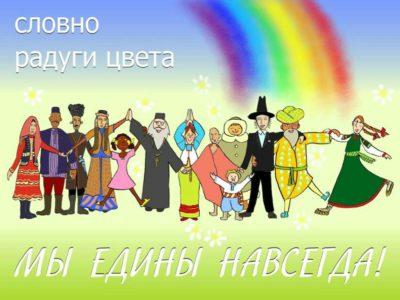 Единство человечества