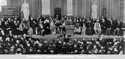 Всемирный парламент религий
